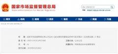 国家市场监督管理总局公开征求《益生菌类保健