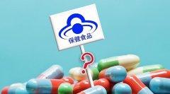 进口保健食品注册备案相关问题