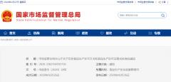 市场监管总局办公厅关于印发食品生产许可  文书