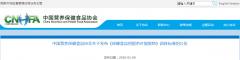 中国营养保健食品协会关于发布《保健食品用银