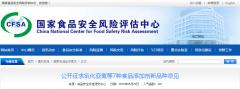 公开征求氧化亚氮等7种食品添加剂新品种意见