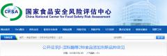 公开征求β-淀粉酶等2种食品添加剂新品种意见