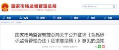国家市场监督管理总局关于公开征求《食品标识