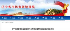 辽宁省部署开展保健食品行业专项清理整治行动