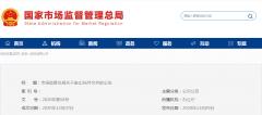 市场监管总局关于废止86件文件的公告