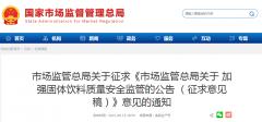 市场监管总局关于征求《市场监管总局关于 加强